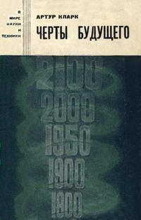 В мире науки и техники. Черты будущего — обложка книги.