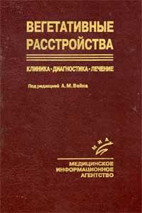 Вегетативные расстройства. Клиника, лечение, диагностика — обложка книги.