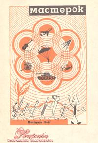 Мастерок №6/1971 — обложка книги.