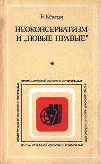 """Критика буржуазной идеологии и ревизионизма. Неоконсерватизм и """"новые правые"""" — обложка книги."""