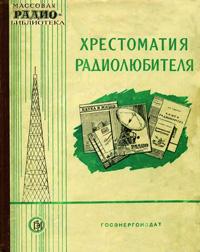 Массовая радиобиблиотека. Вып. 283. Хрестоматия радиолюбителя — обложка книги.