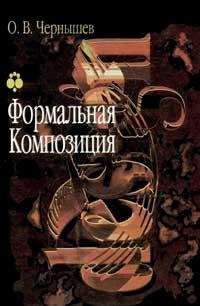 Формальная композиция — обложка книги.