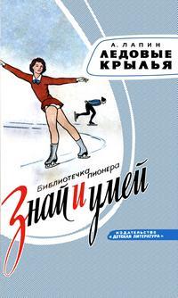 Знай и умей. Ледовые крылья — обложка книги.