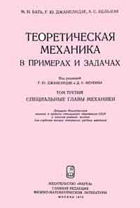 Теоретическая механика в примерах и задачах. Том третий. Специальные главы механики — обложка книги.