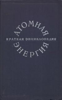 Атомная энергия. Кракая энциклопедия — обложка книги.