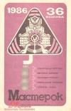 Мастерок №36/1986 — обложка книги.