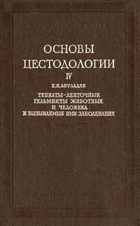 Основы цестодологии. Том 4. Тениаты - ленточные гельминты животных и человека и вызываемые ими заболевания — обложка книги.