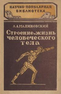 Строение и жизнь человеческого тела — обложка книги.