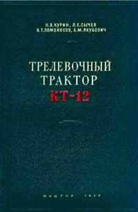 Трелевочный трактор КТ 12 — обложка книги.
