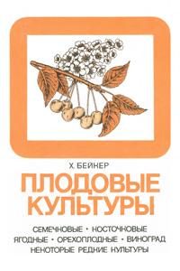 Плодовые культуры — обложка книги.