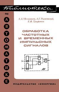 Библиотека по автоматике, вып. 554. Обработка частотных и временных импульсных сигналов — обложка книги.