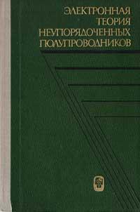 Электронная теория неупорядоченных полупроводников — обложка книги.