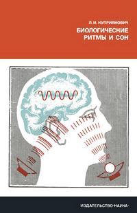 Проблемы науки и технического прогресса. Биологические ритмы и сон — обложка книги.