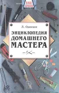 Энциклопедия домашнего мастера — обложка книги.