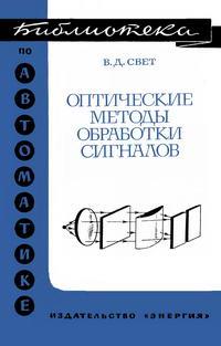 Библиотека по автоматике, вып. 444. Оптические методы обработки информации — обложка книги.