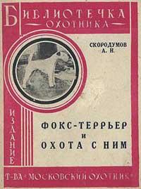 Библиотека охотника. Фокс-терьер и охота с ним — обложка книги.