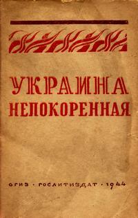 Украина непокоренная — обложка книги.