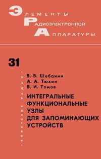 Элементы радиоэлектронной аппаратуры. Вып. 31. Интегральные функциональные узлы для запоминающихся устройств — обложка книги.