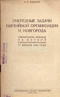 Очередные задачи партийной организации Н. Новгорода — обложка книги.
