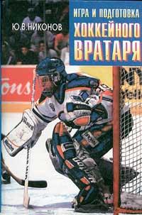 Игра и подготовка хоккейного вратаря — обложка книги.