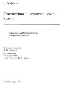 Статистика в аналитической химии — обложка книги.