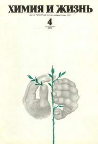 Химия и жизнь №04/1976 — обложка книги.