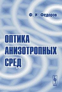 Оптика анизотропных сред — обложка книги.