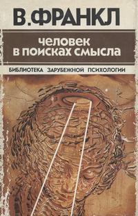 Библиотека зарубежной психологии. Человек в поисках смысла — обложка книги.
