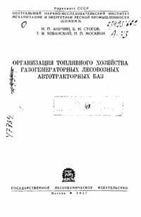 Организация топливного хозяйства газогенераторных лесовозных автотракторных баз — обложка книги.