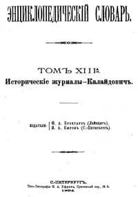 Энциклопедический словарь. Том XIII А — обложка книги.