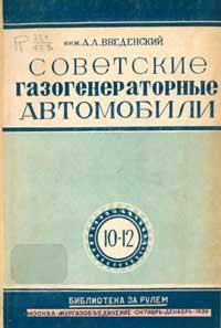 Советские газогенераторные автомобили — обложка книги.