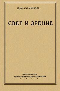 Свет и зрение — обложка книги.