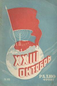 Радиофронт №21-22/1940 — обложка книги.