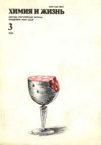 Химия и жизнь №03/1991 — обложка книги.