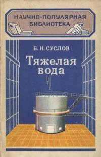 Научно-популярная библиотека. Тяжелая вода — обложка книги.