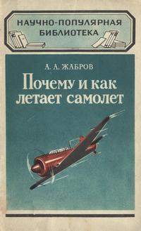 Научно-популярная библиотека. Почему и как летает самолет — обложка книги.