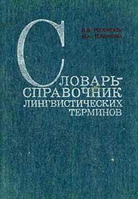 Словарь-справочник лингвистических терминов. Пособие для учителя — обложка книги.