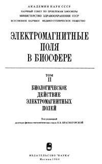 Электромагнитные поля в биосфере. Том 2. Биологическое действие электромагнитных полей — обложка книги.
