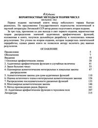 Вероятностные методы в теории чисел — обложка книги.