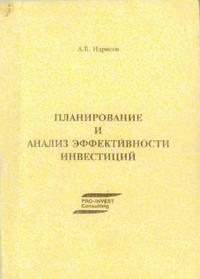 Планирование и анализ эффективности инвестиций — обложка книги.