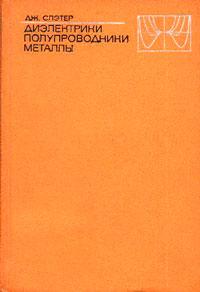 Диэлектрики, полупроводники, металлы — обложка книги.