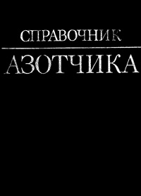 Справочник азотчика — обложка книги.