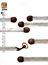 Химия и жизнь №10/2000 — обложка книги.