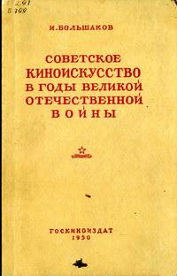 Советское киноискусство в годы Великой Отечественной войны — обложка книги.
