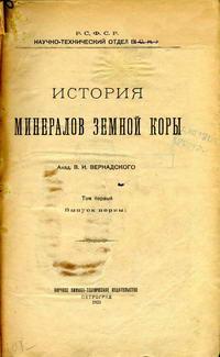 История минералов земной коры. Том 1. Выпуск 1 — обложка книги.