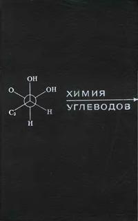 Химия углеводов — обложка книги.