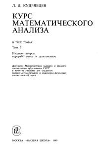 Курс математического анализа. Т. 3 — обложка книги.