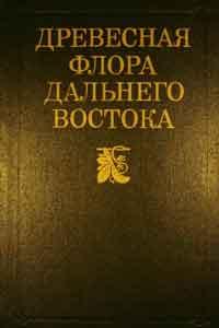 Древесная флора Дальнего Востока — обложка книги.