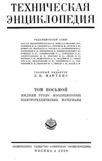Техническая энциклопедия. Том 8. Жидкий уголь – Изоляционные элетротехнические материалы — обложка книги.