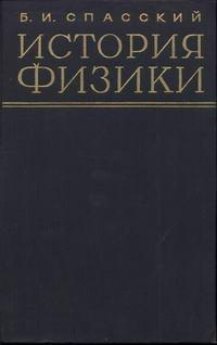 История физики. Часть 1 — обложка книги.
